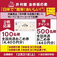 井村屋 お赤飯の素「白米で簡単!おいしい!」キャンペーン