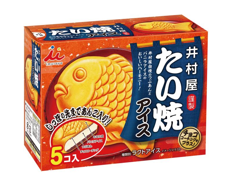 BOXたい焼アイス