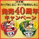 カップおしるこ・カップ抹茶おしるこ 発売40周年 おみくじ付きキャンペーン