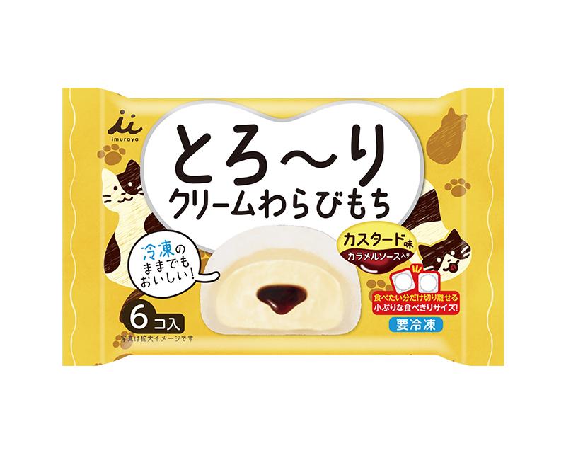 6コ入 とろ〜りクリームわらびもち(カスタード味)