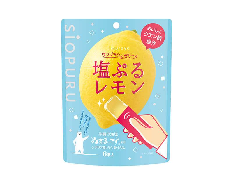 ワンプッシュゼリー 塩ぷるレモン
