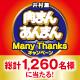 井村屋「肉まん あんまん ManyThanks」キャンペーン